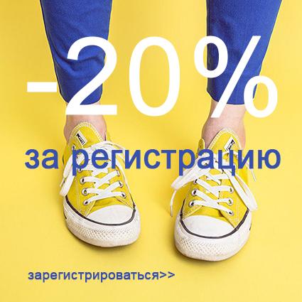 -20% за регистрацию