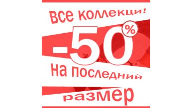 -50% на последние размеры