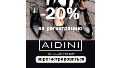 -20% на Aidini для зарегистрированных пользователей